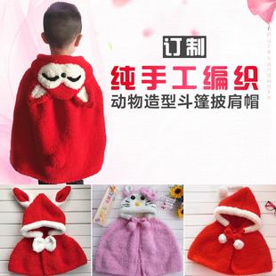 春秋新款纯手工编织儿童毛衣动物造型披肩帽毛线宝宝斗篷婴儿披风