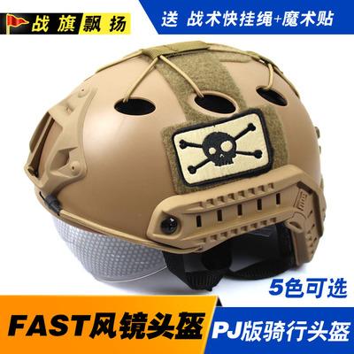 包邮 特种兵 PJ FAST头盔 战术头盔 骑行头盔 防风镜头盔 CS头盔