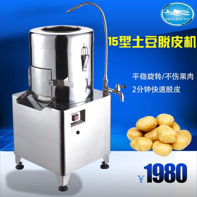 鲨鱼SY-8不锈钢商用电动土豆去皮生姜清洗脱皮机全自动芋头削毛机