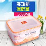 振兴 大容量5600ML塑料保鲜盒 冰箱储存微波炉耐热干货防潮储物盒