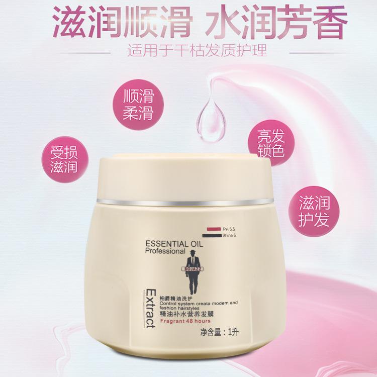 补水滋养修护改善毛躁受损发质发膜免蒸焗油膏营养护发素水疗倒膜
