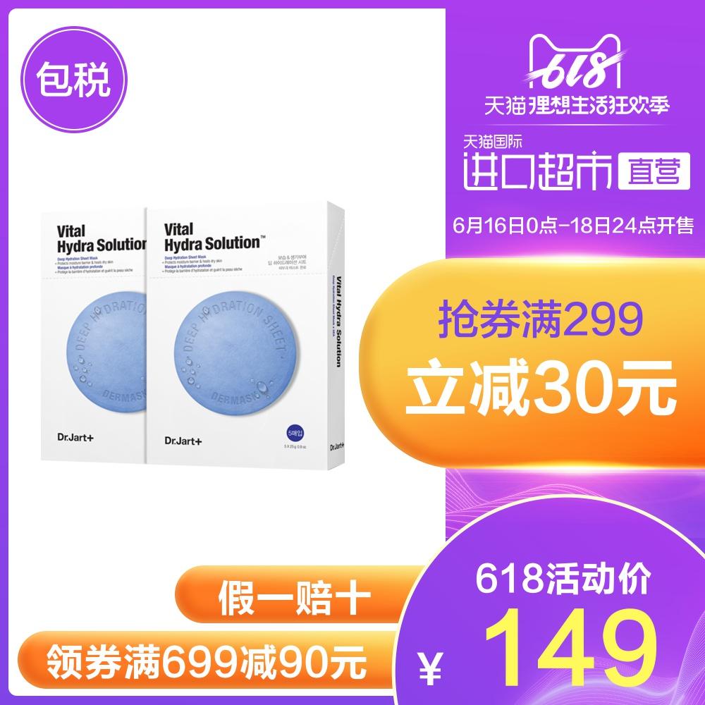 韩国Dr.Jart+蒂佳婷进口补水药丸面膜保湿 舒缓 蓝色/绿色 2盒装