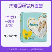 【直营】美国Pampers/帮宝适进口一级帮宝适婴儿纸尿裤尿不湿NB84