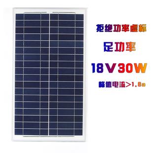 包邮 多晶太阳能电池板18V30W单晶50W100W充12V电瓶锂电池充电板