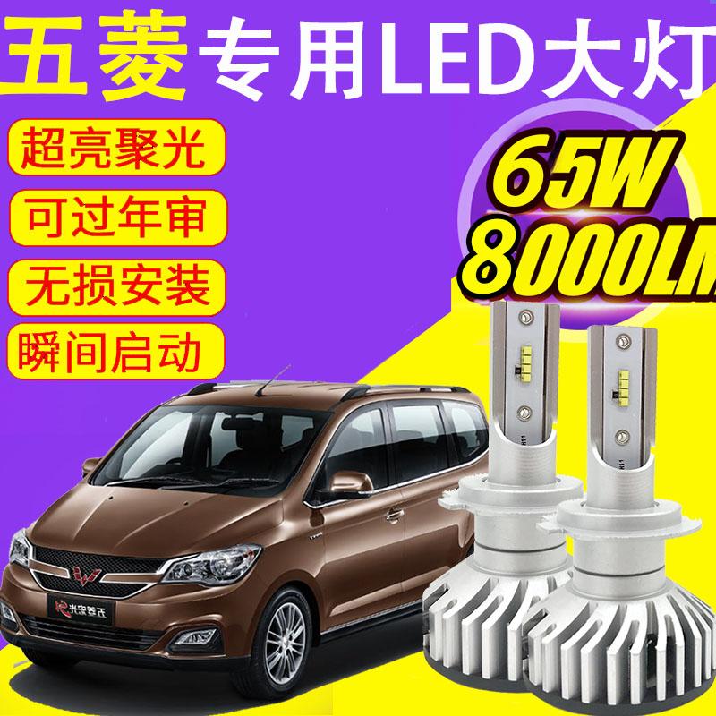五菱宏光S S3荣光V之光改装LED汽车超亮前大灯泡远光近光H1H7白光