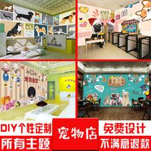 宠物店墙纸3d狗狗猫咪美容造型室宠物医院壁画儿童房壁纸卡通卧室