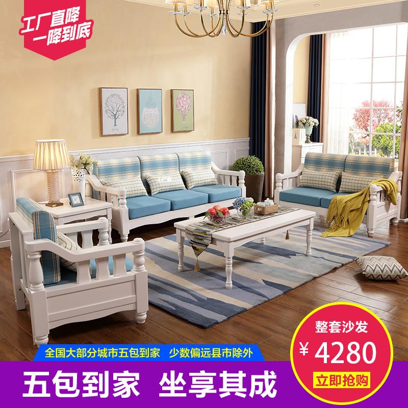 韩式实木沙发