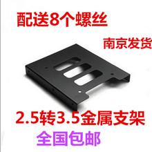 2.5寸转3.5寸金属支架 防震台式机硬盘位支架 SSD固态硬盘托架