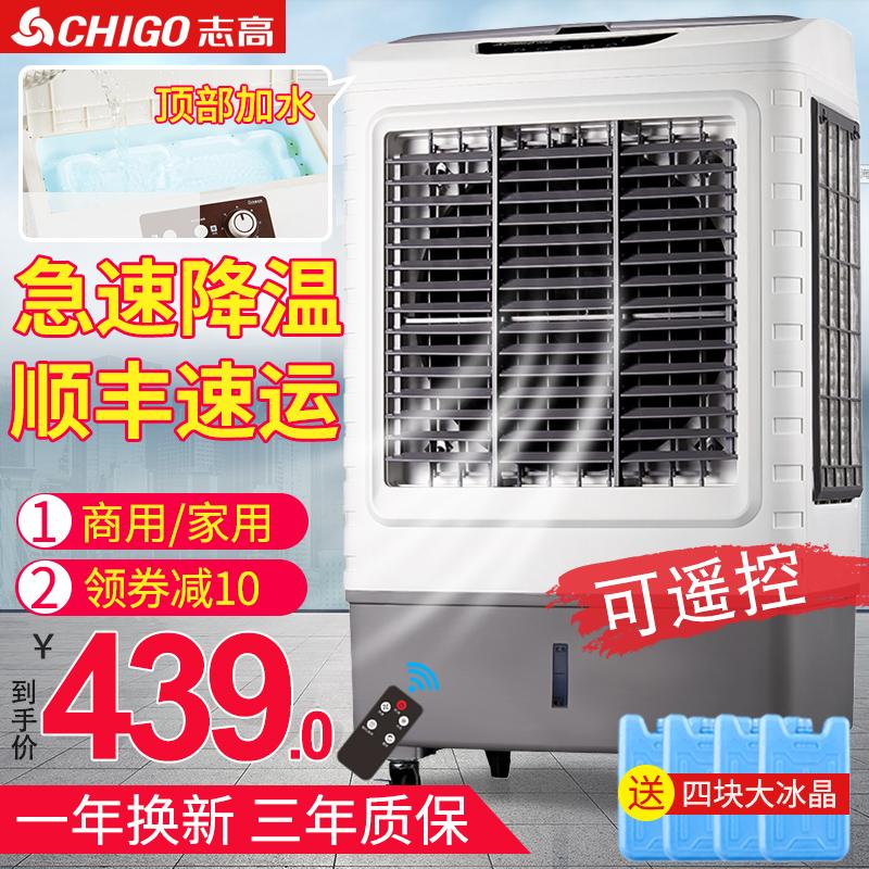 志高空调扇制冷水空调制冷器家用宿舍小空调冷风扇工业水冷风机