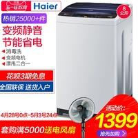 海尔全自动洗衣机包邮