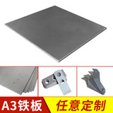 Laser cutting and bending of A3 steel plate q235 carbon steel plate 45# steel plate 0.1234568mm