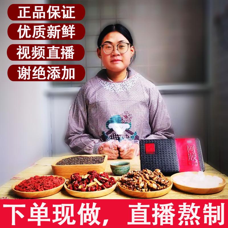 【下单现做直播熬制】阿胶糕即食纯手工东阿固元糕玫瑰女士型阿娇