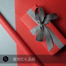 纸格纹中国红特种纸喜庆老师礼物盒纸生日婚礼庆典 红色礼品包装