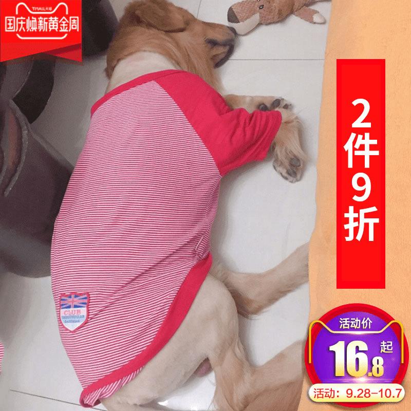 狗衣大型犬