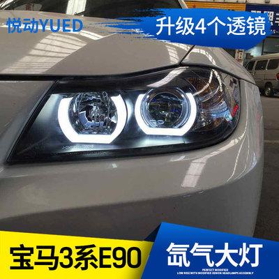 秀山适用于 宝马3系E90大灯总成330i320i318i天使眼led改装氙气