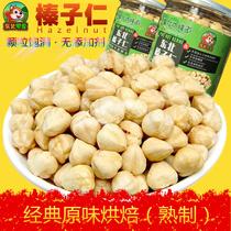 东北特产大榛子仁500g原味烘焙大颗粒果仁儿童零食每日坚果原料