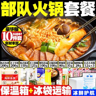 韩式部队火锅食材 芝士年糕泡菜鱼饼火锅拉面组合部队锅套餐1054g