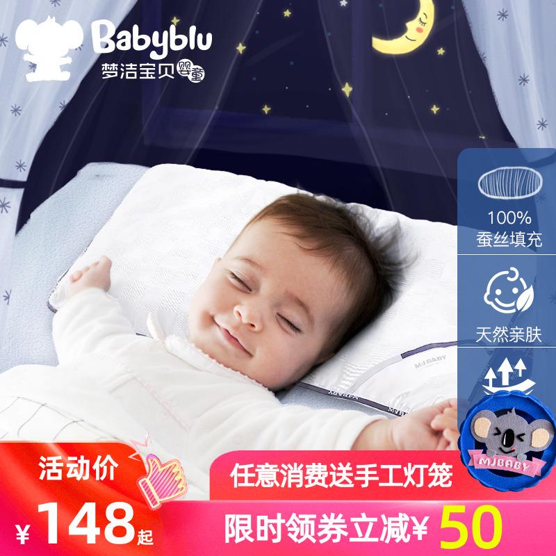 梦洁宝贝纯蚕丝宝宝夏季枕头0-1岁1-2岁3-6幼儿园儿童透气小枕头