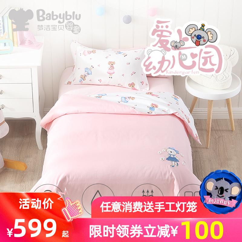 梦洁宝贝babyblu儿童七件套1m男女孩全棉床单幼儿园被子七件套