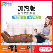 Hao Rong automatic air wave massager calf foot massager pressure pressure physiotherapy elderly home heating