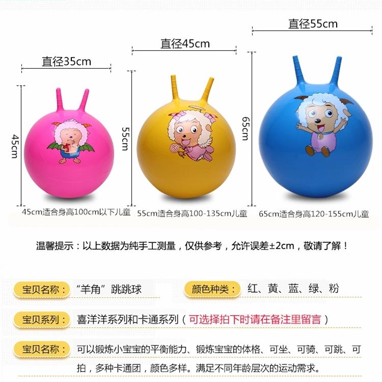 儿童玩具加厚羊角球充气球跳跳球大号成人小号手柄球蹦蹦球幼儿园
