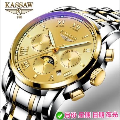 正品卡梭手表全自动机械表男表镂空防水夜光精钢手表男士腕表