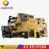 For HP 125a 126NW 126A 127 128 FP FN FW Power Board High-voltage plate