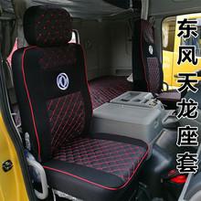 東風商用車天龍啟航版雷諾旗艦版520KX新KC貨車坐墊專用座套坐套