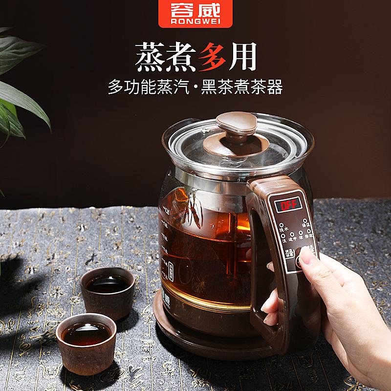 容威黑茶煮茶器蒸汽喷淋式电热全自动多功能养生壶家用蒸煮茶壶