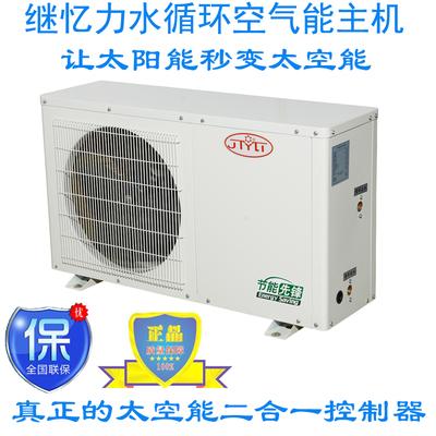 太空能主机1.5P空气能水循环1P 空气能热泵2P 家用空气源热水器机