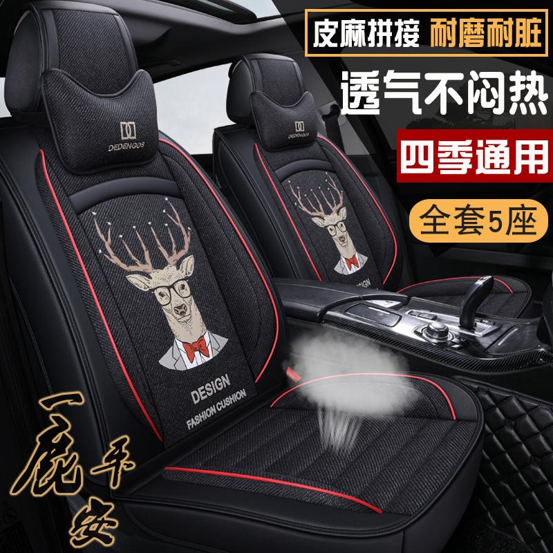 汽车坐垫四季通用座椅套夏季网红亚麻布艺皮革卡通时尚全包围座套
