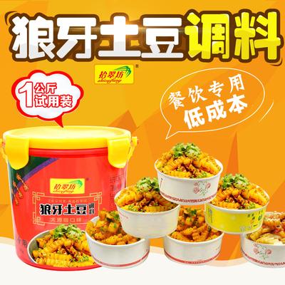 拾翠坊狼牙土豆天蚕土豆调料餐饮专用直销1kg可做50份包邮