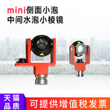 Small single prism total station prism head right angle L-shaped prism monitoring head mini prism prism prism small Leica