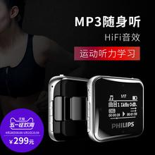 飞利浦MP3播放器SA2208运动跑步音乐学生有屏无损hifi迷你随身听