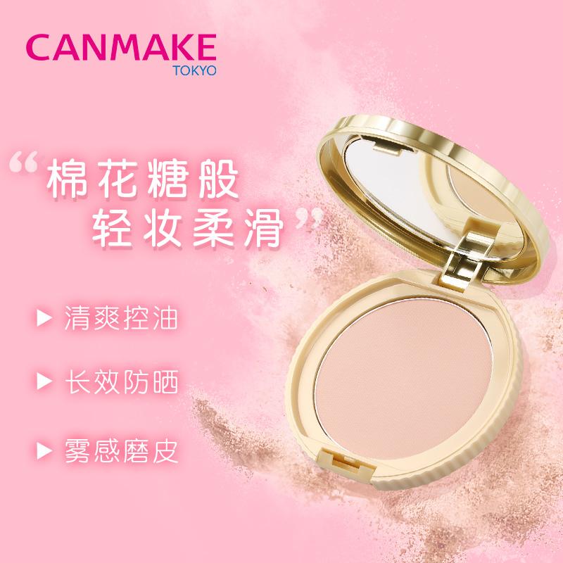 CANMAKE/井田棉花糖控油定妆持久粉饼散粉日本遮瑕防晒透亮蜜粉饼