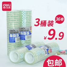 Deli Stationery Transparent Tape Small Size Rubber 1.2cm Student Hand-teared Rubber Paper 1.8cm Strong Narrow Rubber Strip Wholesale