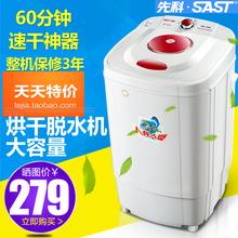 甩干机脱水机家用大容量甩桶带烘干机可脱水 158A SAST 先科T80