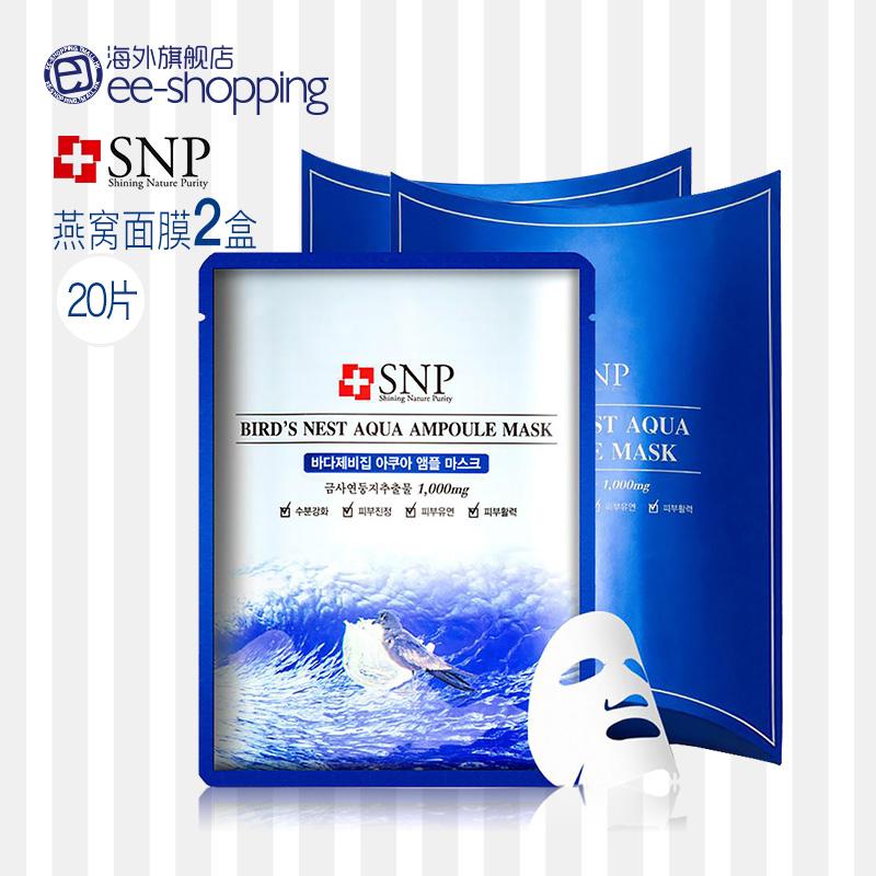 2盒*10片 韓國進口 SNP海洋燕窩補水 面膜補水保濕亮白緊致圖片