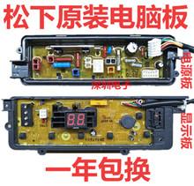 原装松下洗衣机主板电脑板XQB75-T741U/T745U/Q760U/T7021 W2431