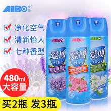 爱博空气清新剂喷雾家用香薰持久留香卧室内厕所去味卫生间除臭剂