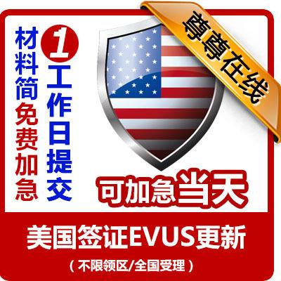 [全国受理]美国签证EVUS登记代办 美国签证电子系统更新可加急