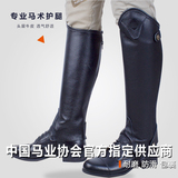 Cavassion equestrian leggings Knight equipment riding leggings leather leggings luoqima 8105014