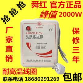 正品舜红2000W日本美国电饭煲变压器220v转110v转220v电源转换器图片