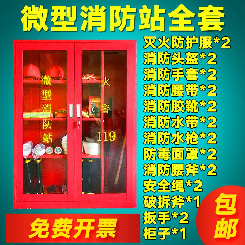 2018微型消防站消防器材全套装消防服灭火箱消防工具柜箱1级2级消
