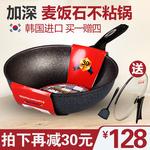 麦饭石不粘锅32cm韩国无涂层30cm炒锅进口燃气灶电磁炉通用炒菜锅