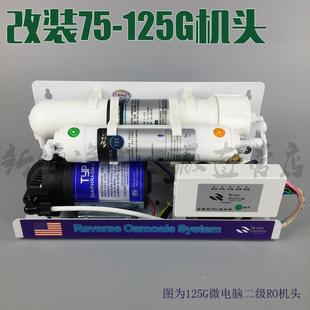 净水器家用 75G125G改装RO纯水机 超滤改RO机改反渗透 水族简易RO