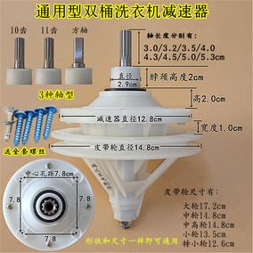 半自动洗衣机减速器总成通用型变速器齿双缸双桶变速洗配件包邮