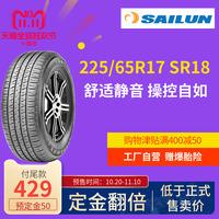 赛轮轮胎225/65R17 102H SR18本田CRV别克昂科威