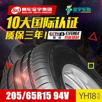 金宇轮胎205/65R15 94V安全高性能卡罗拉吉利帝豪YH18