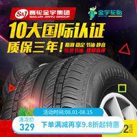 金宇汽车轮胎205/60R15 91V 奇瑞开瑞K50S原配全新正品YH12